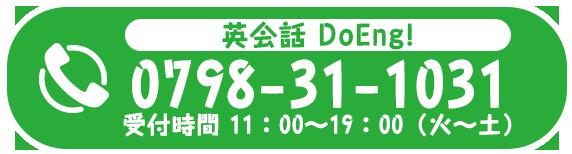 英会話 DoEng! 0798-31-1031 受付時間11:00~19:00(火~土)