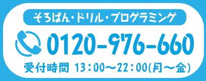 そろばん・ドリル 0120-976-660 受付時間13:00~22:00(月~金)